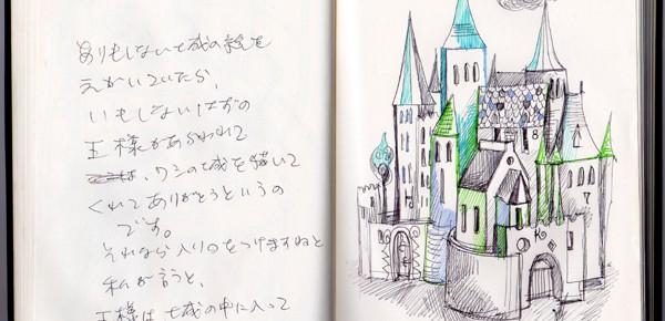 ありもしない城の話