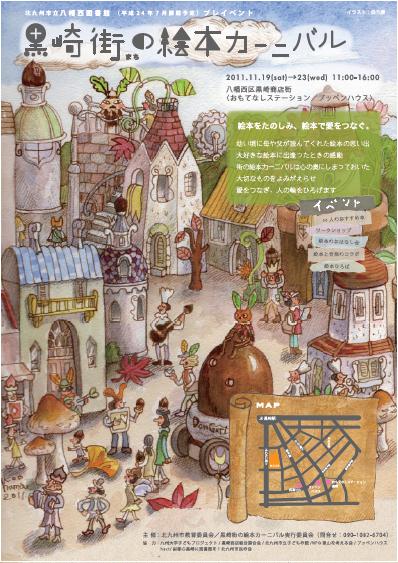 黒崎街の絵本カーニバル2011
