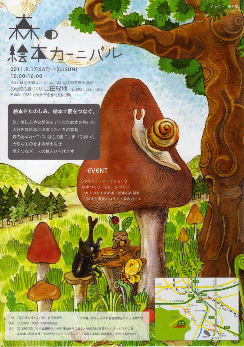 森の絵本カーニバル2011