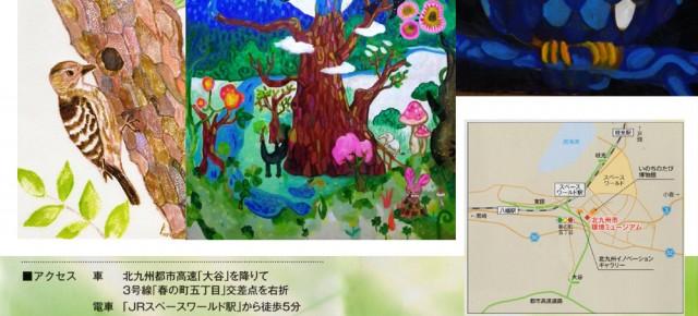 浜方コオ原画展in環境ミュージアム