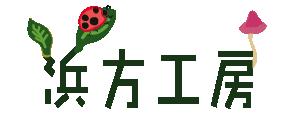 浜方工房 Hamakata Workshop of Art